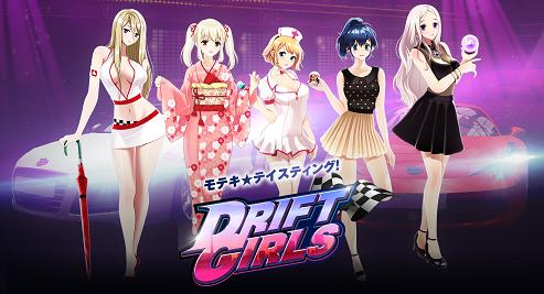 「ドリフト×女の子」のスマホゲームがリリース!